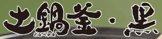 土鍋釜ロゴ