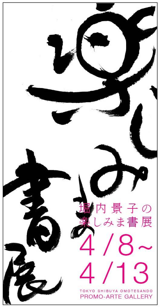 東京個展チラシ 表